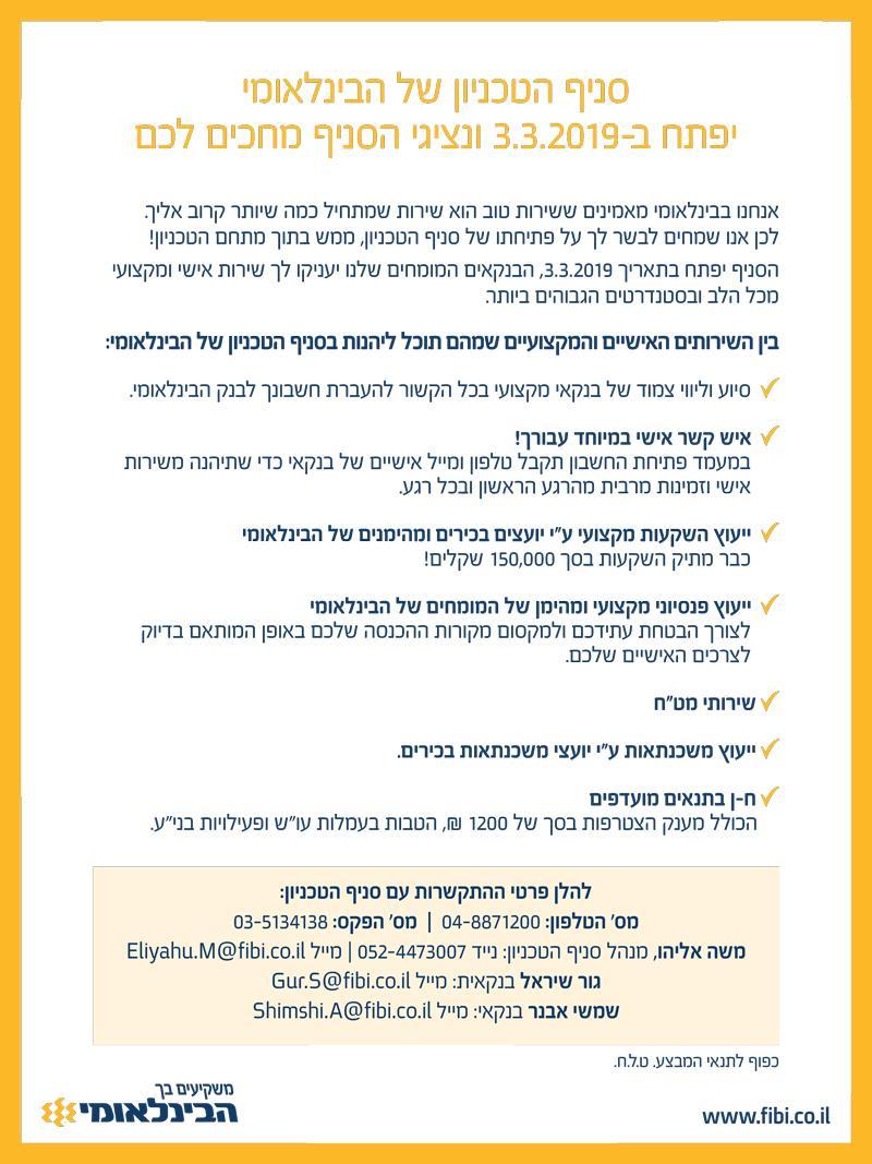50-1788_Mailer_Hazaa_Marzei_Technion-2_biz_20190224113324.861.jpg